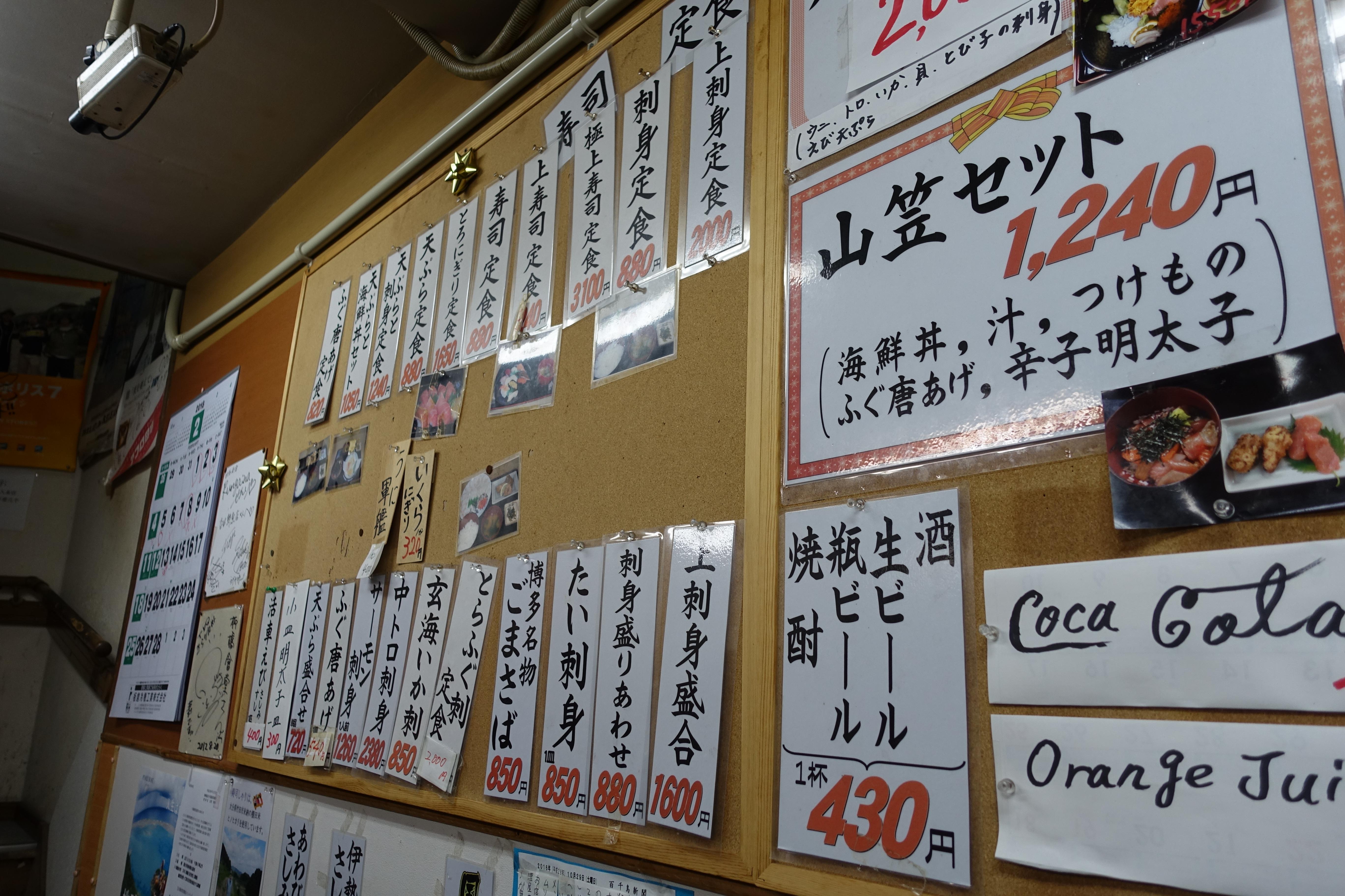 福岡・柳橋連合市場「吉田鮮魚店」のメニュー