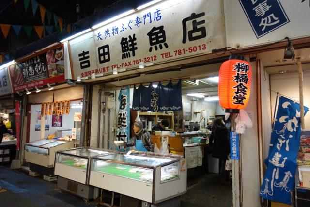 福岡・柳橋連合市場「吉田鮮魚店」の外観