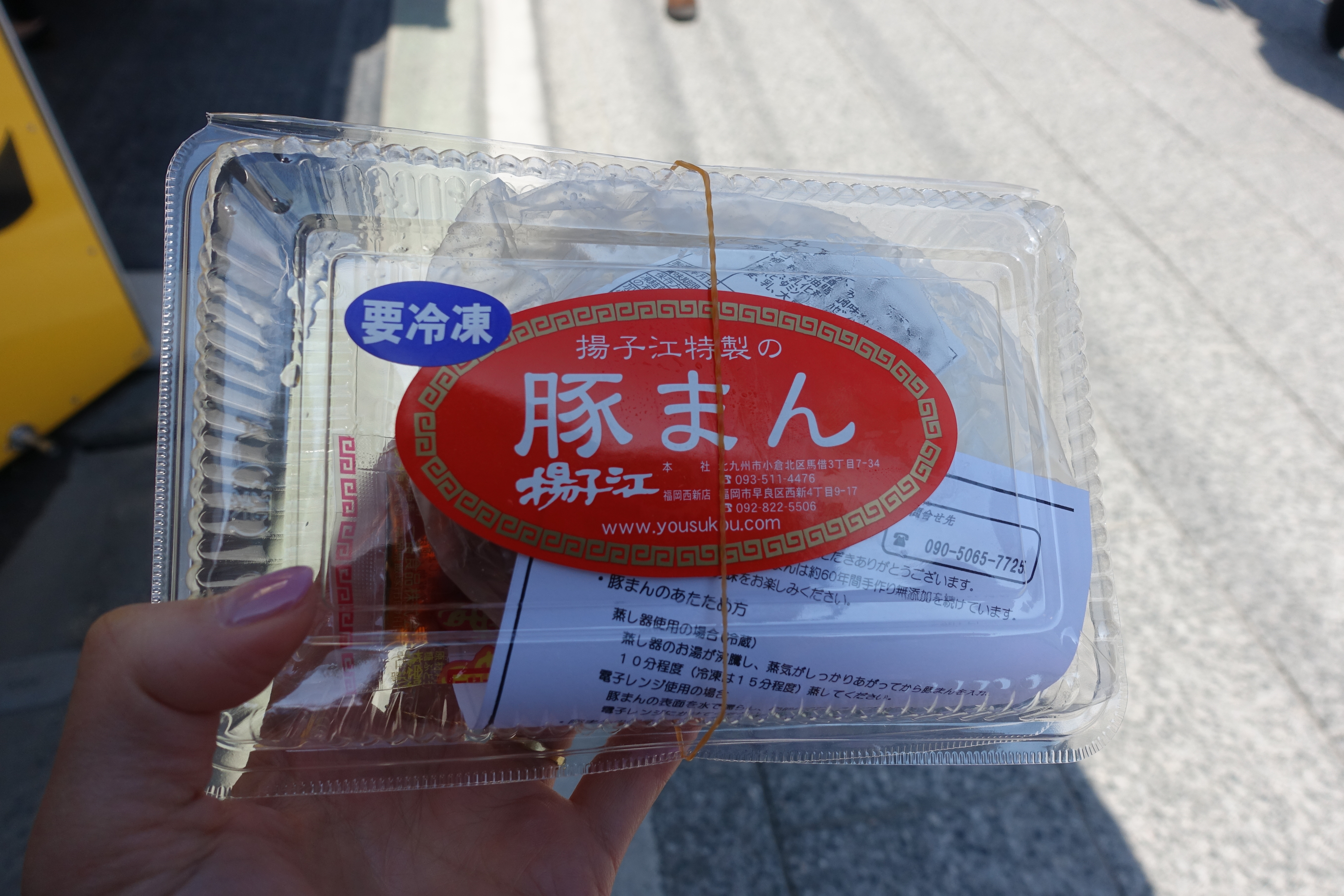 揚子江 太宰府店の肉まん