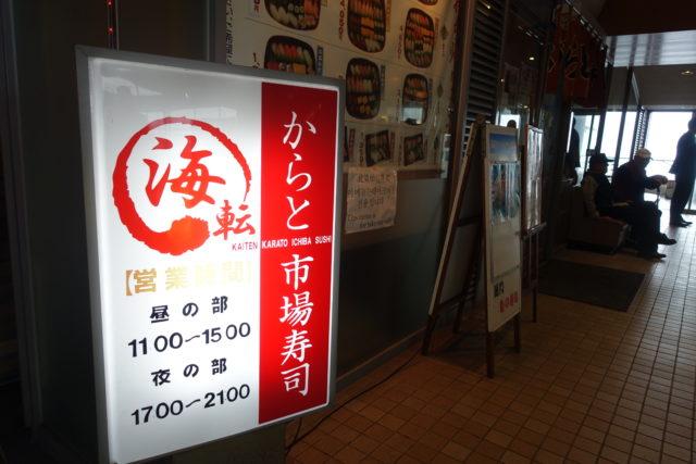 唐戸市場・海転からと市場寿司の外観