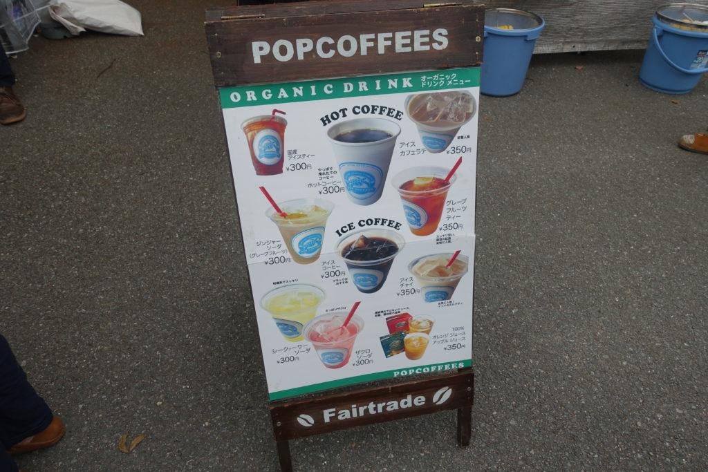 護国神社 蚤の市の「POPCOFFEES」のドリンク