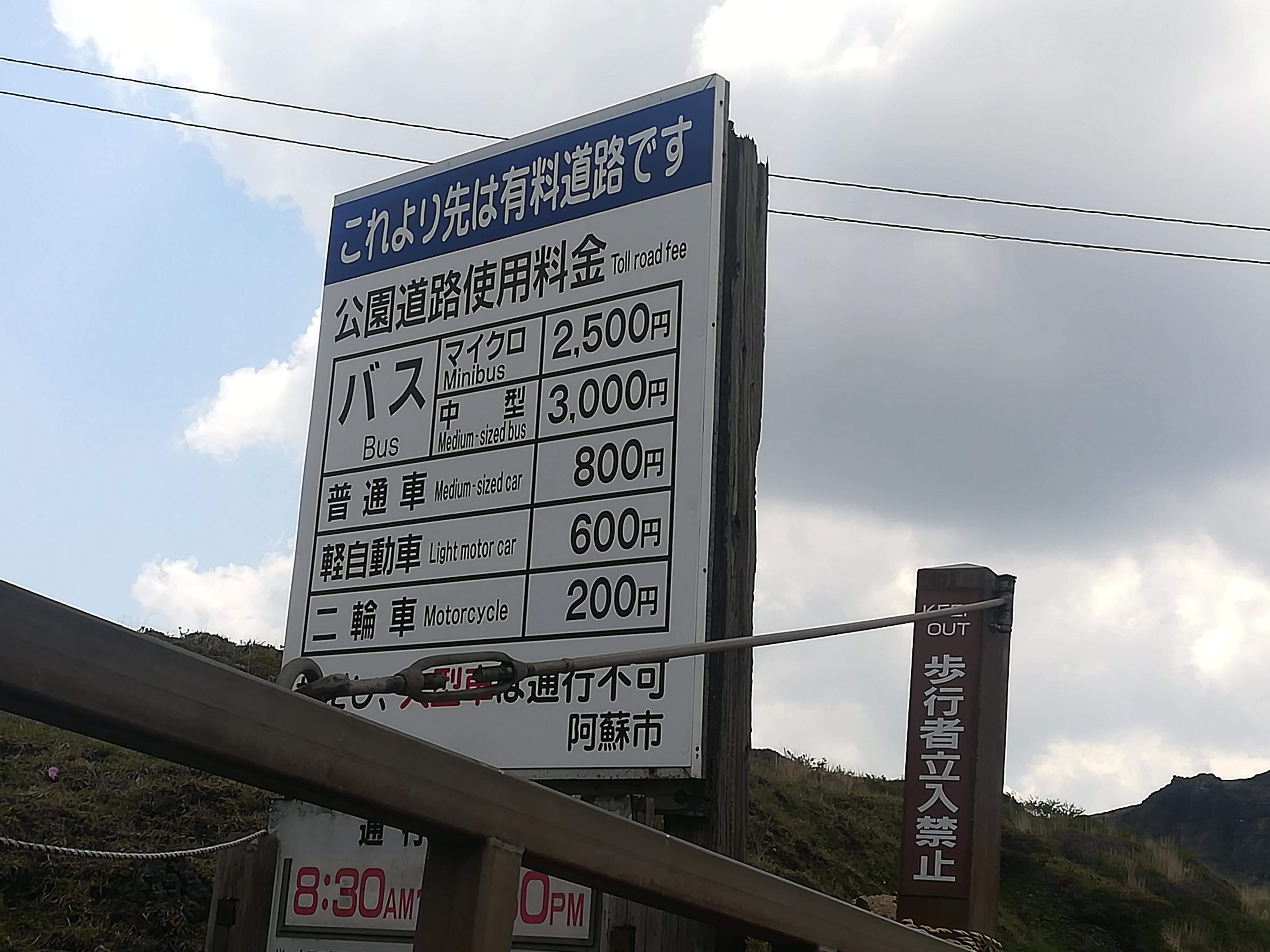 阿蘇火口への道の途中にある有料道路の料金表