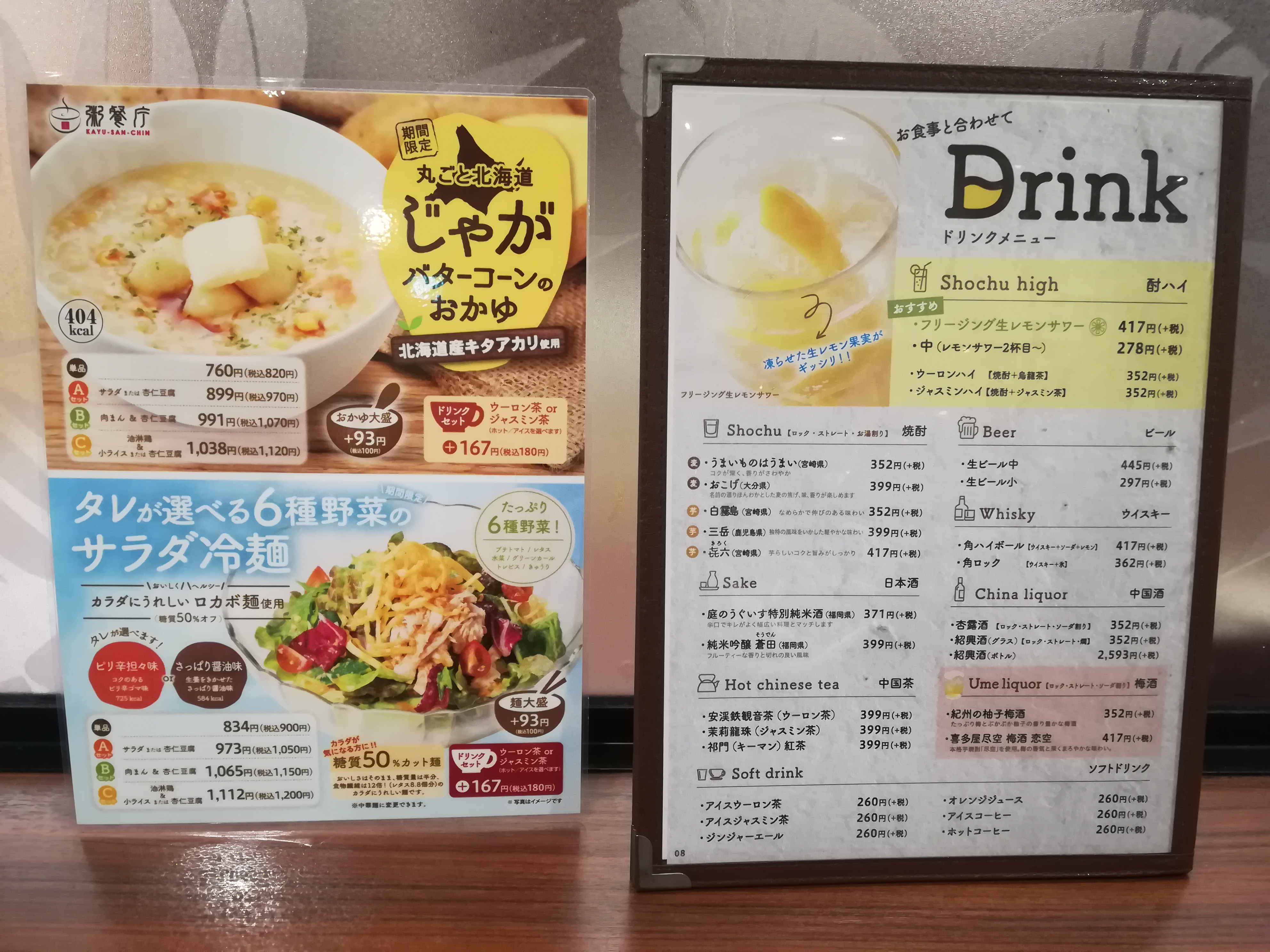 KITTE博多「粥餐庁(かゆさんちん)」のメニュー