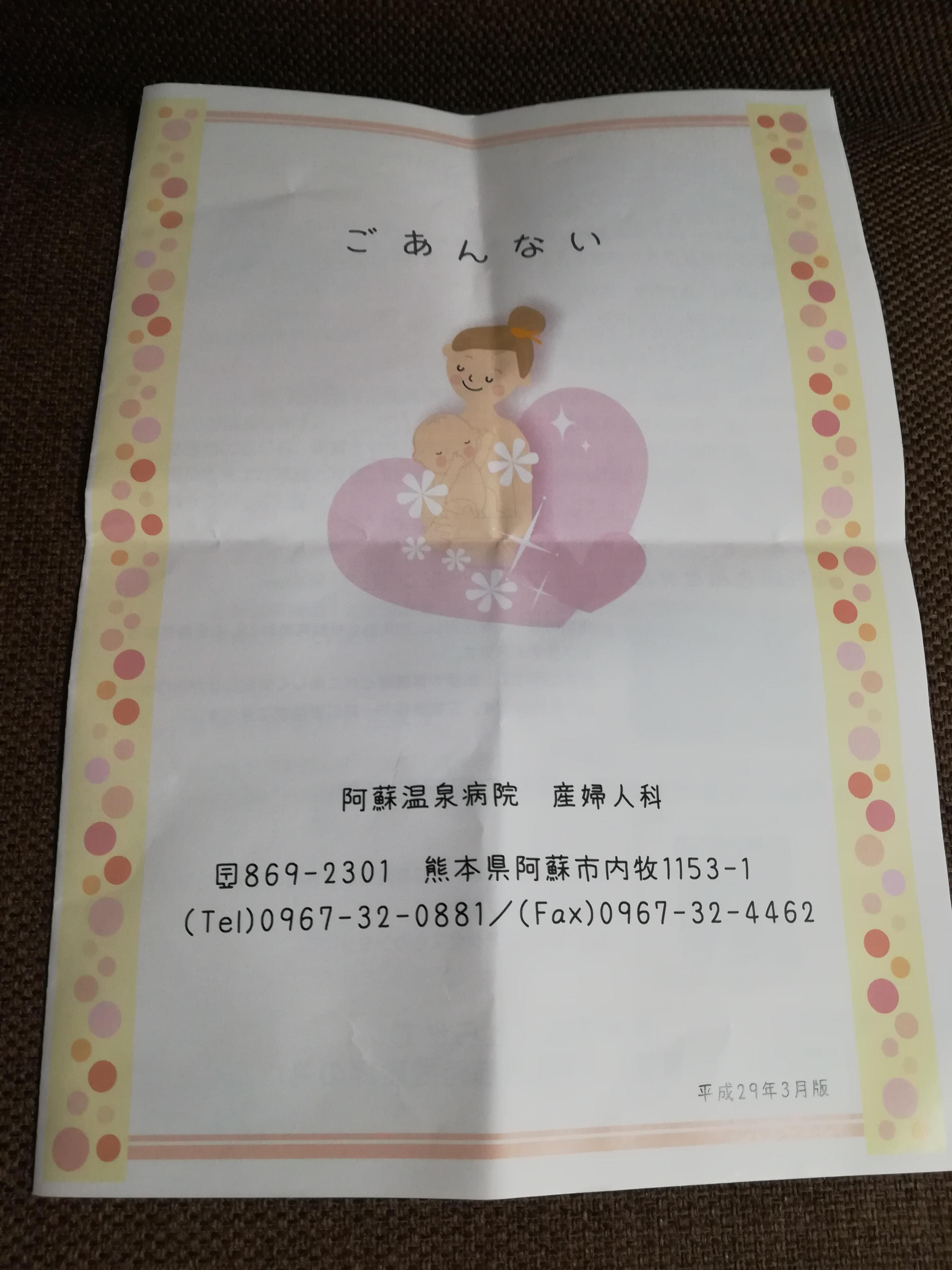 阿蘇温泉病院の産婦人科のパンフレット