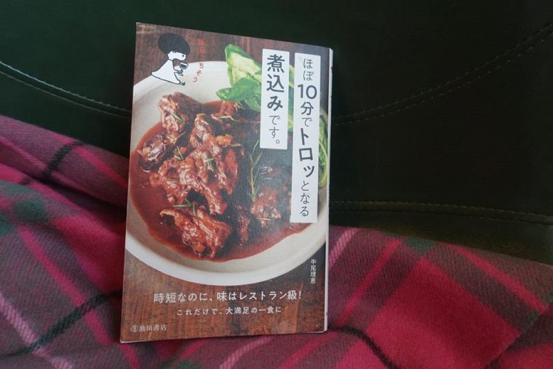 10分で絶品料理が作れるレシピ本:牛尾理恵さんの「ほぼ10分でトロッとなる煮込みです。」