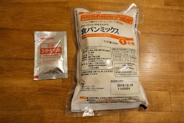 パナソニックのホームベーカリーSD-MT1で使える食パンミックス
