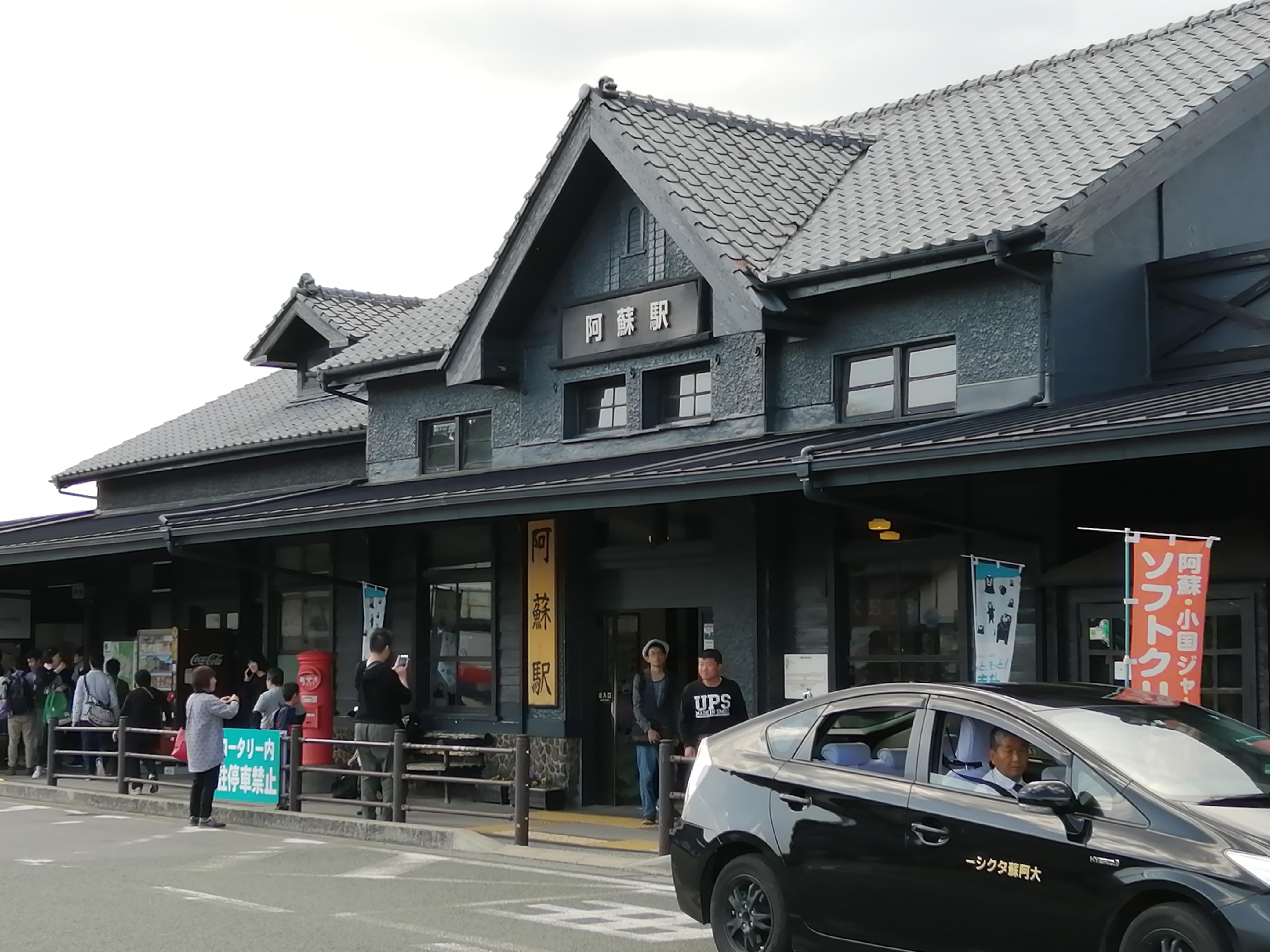 阿蘇駅の外観