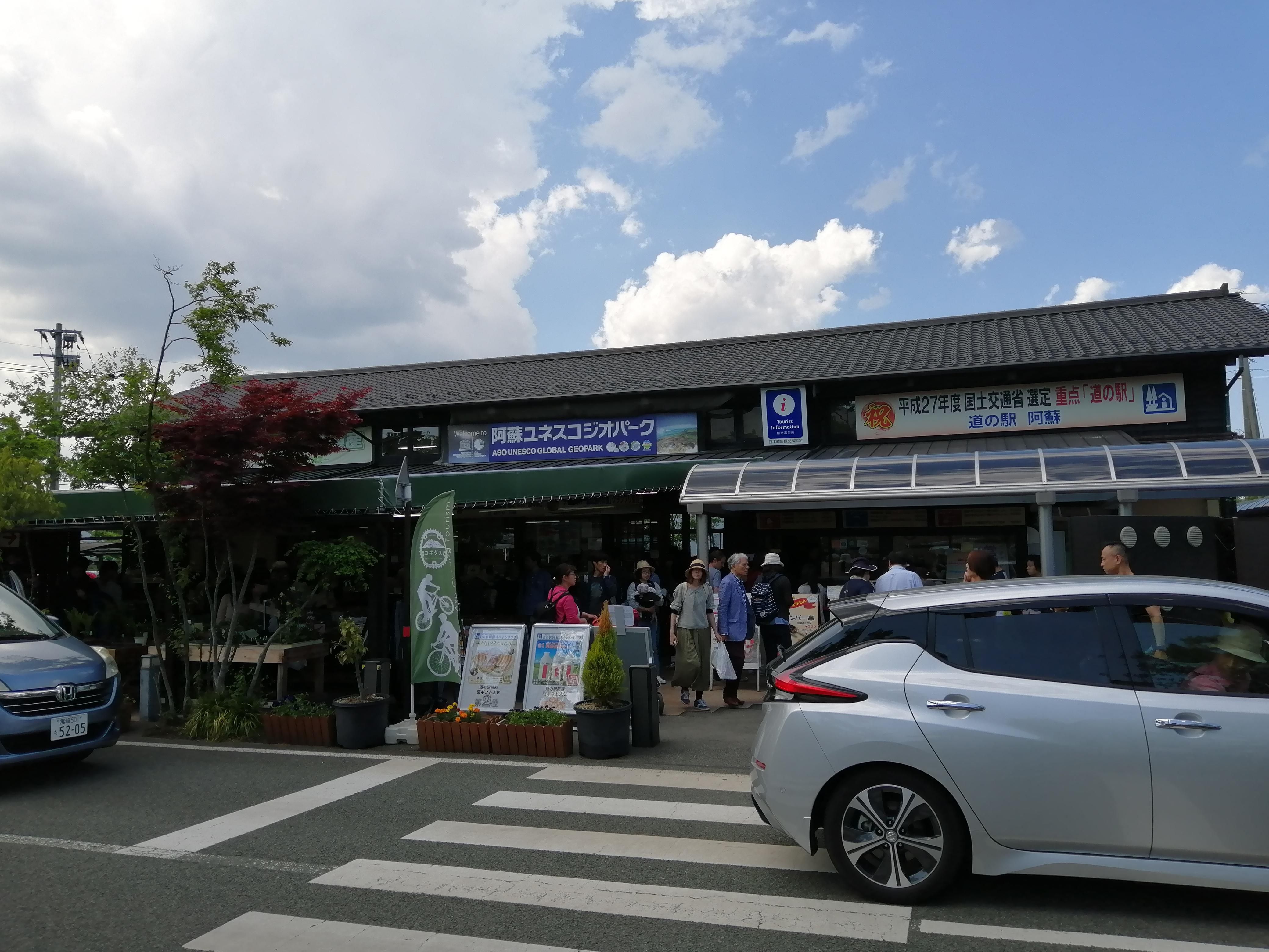 「道の駅 阿蘇」の外観