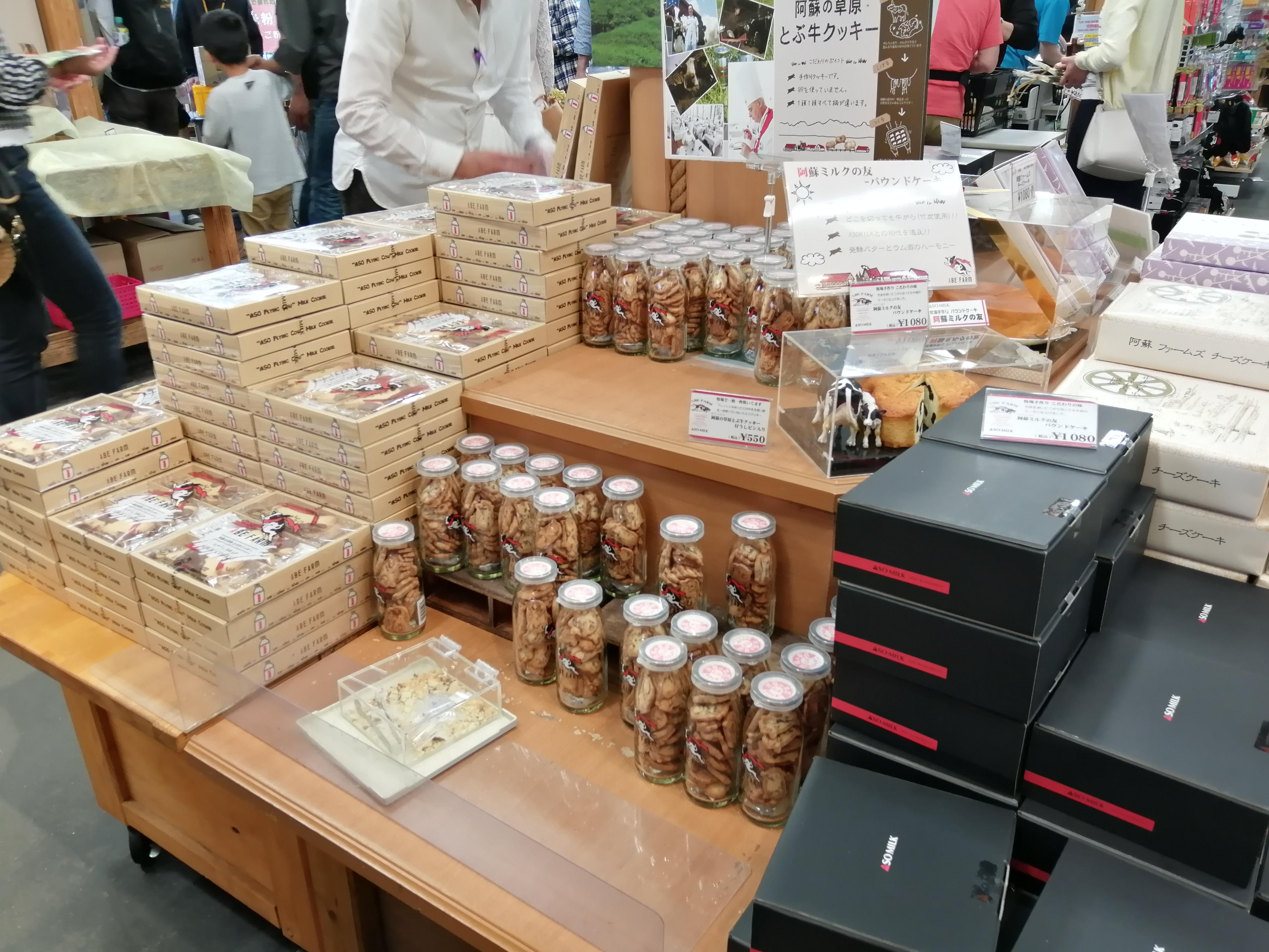 「道の駅 阿蘇」のお土産売り場