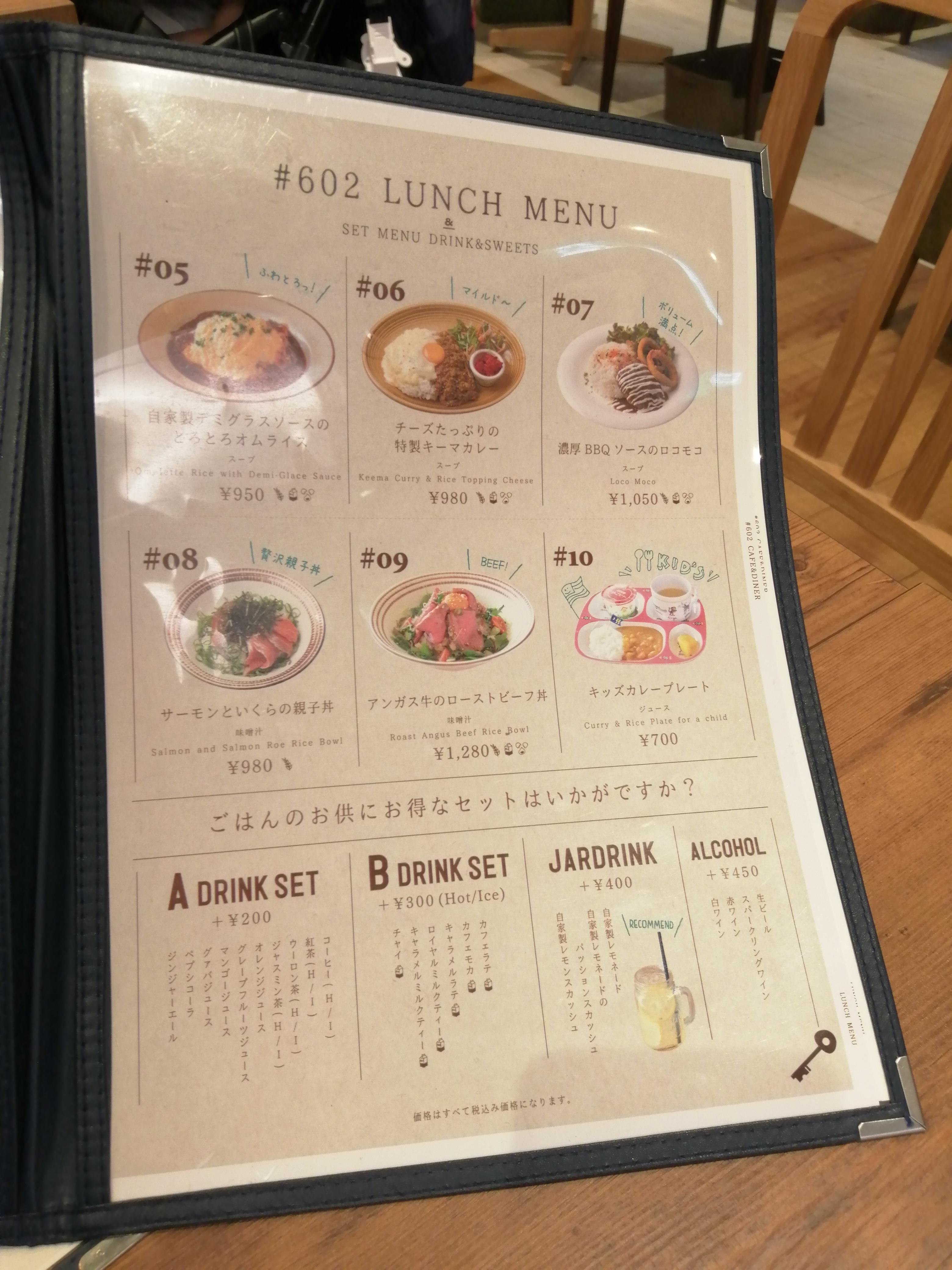 「#602 CAFE&DINER(ロクマルニ カフェ&ダイナー)」のランチメニュー