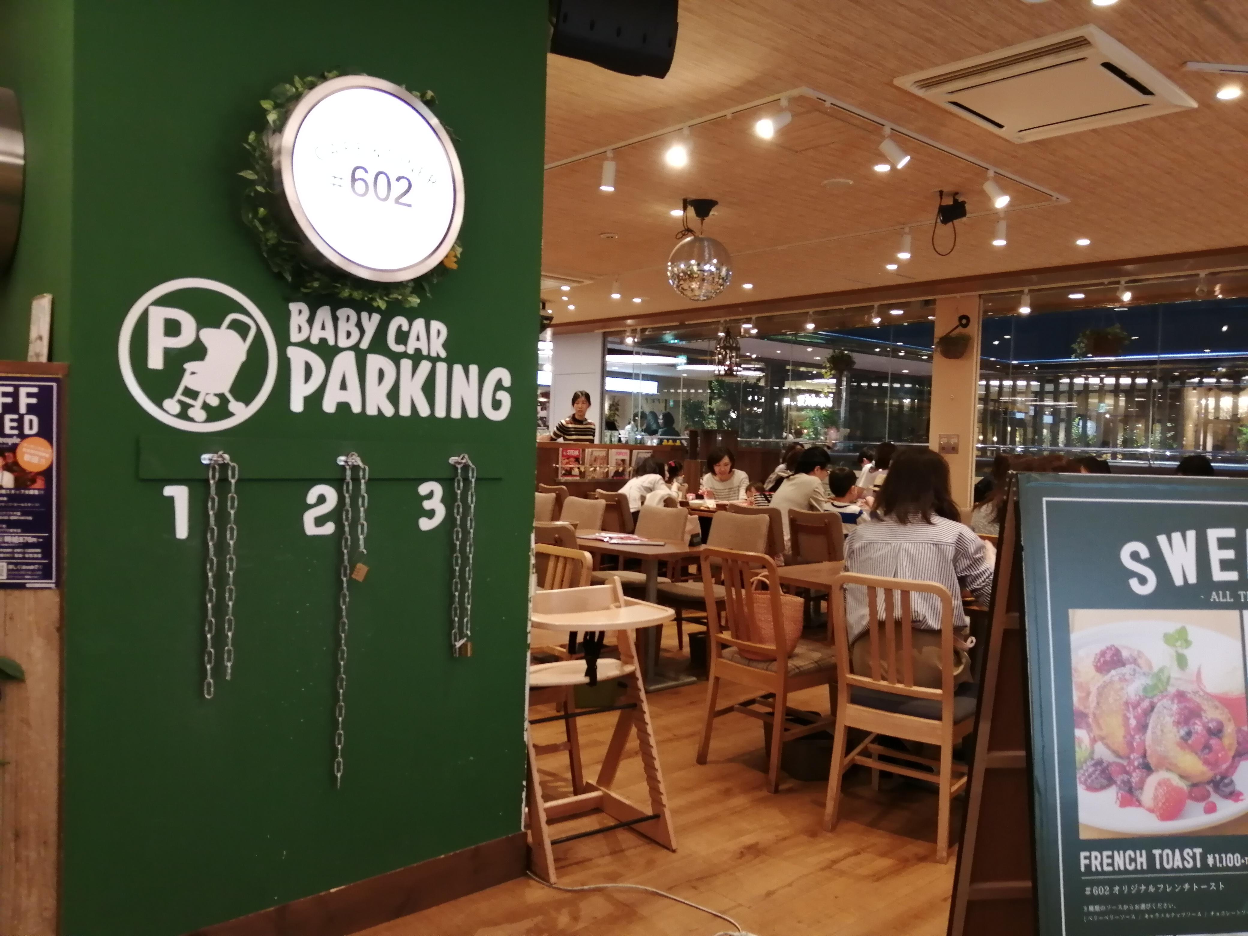 「#602 CAFE&DINER(ロクマルニ カフェ&ダイナー)」のベビーカー置き場